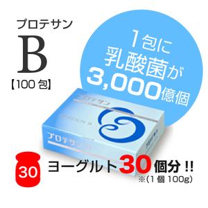 プロテサンb100包